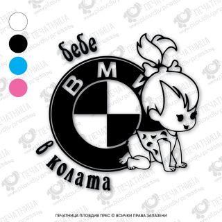 Стикер - Бебе в колата BMW