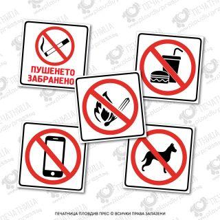 Забранителни знаци / стикери