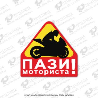 Пази моториста стикер